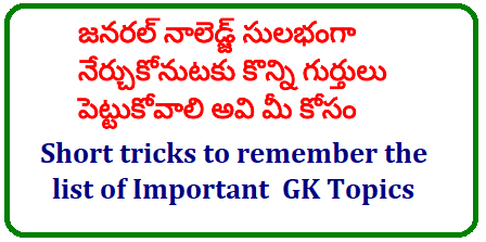 General Knowledge GK Running Notes Useful for all Competetive Exams like TET TRT DSC VRO VRA Constable TRANSCO JLM Study Material for General Knowledge GK for Village Revenue Officers Village Administrative Officers Police Constables Telangana Transmission Corporation Junior Line Men JLM Recruitment Examinations. Useful General Knowledge Notes for VROVRA Police Constables Recruitments general-knowledge-gk-running-notes-study-material-vro-vra-police-constables-transco-jlm-download General Knowledge GK Study Material for TET DSC TRT VRO VRA Police Constables Dear Readers , Here we have given General Knowledge GK Study Material for TET DSC TRT VRO VRA Police Constables Short tricks to remember the list of important Static GK Topics given here below .Candidates those who are preparing for TET DSC TRT and all Competitive Exams can make use of it.http://www.paatashaala.in/2017/02/9000-GK-GeneralKnowledge-Questions-for-all-RRB-SSC-Bank-Competitive-Exams.html