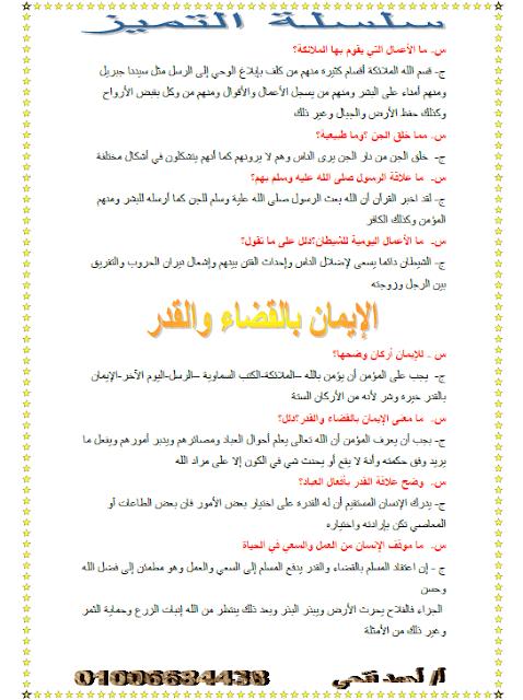 مراجعة دين للصف الثالث الاعدادي الترم الثاني