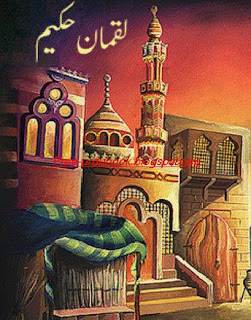 Lukman Hakeem Urdu Book