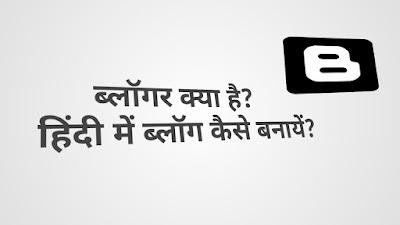 Hindi me blog Kaise bnaye