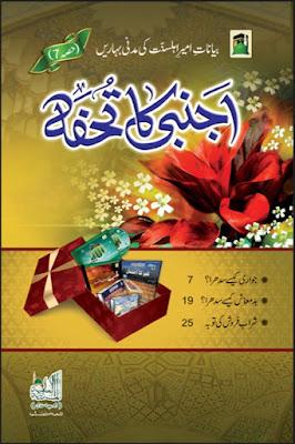 Download: Ajnabi ka Tohfa pdf in Urdu