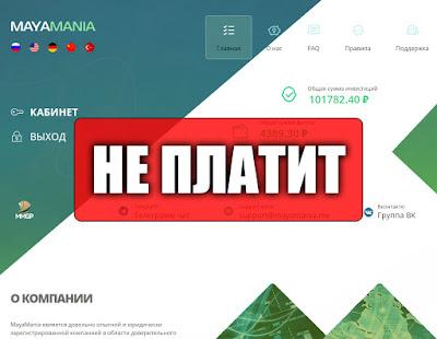 Скриншоты выплат с хайпа mayamania.me