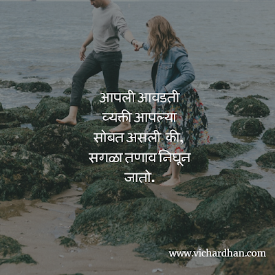 love status for life partner in marathi