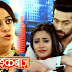 Along With Rudra Shivaay Will accomplish This In Star Plus Ishqbaaz