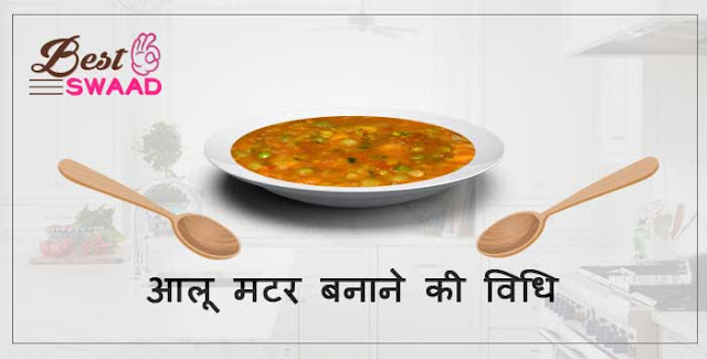 aloo matar recipe in hindi | आलू मटर रेसिपी