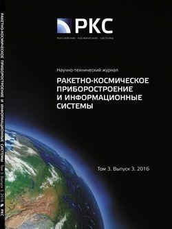 Читать онлайн журнал<br>Ракетно-космическое приборостроение и информационные системы (№3 2016) <br>или скачать журнал бесплатно