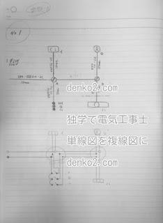 複線図を書く練習を行ったノートの画像です。