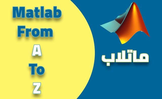 أفضل كتاب عربي لإحتراف  برنامج ماتلاب الشهير لطلاب هندسة Matlab 2018