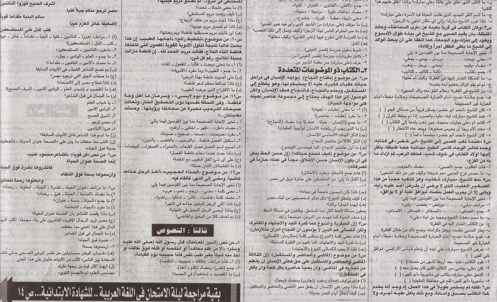 كل مراجعات ملاحق الجمهورية للترم الأول 2015 للشهادة الإبتدائية المنهاج المصري scan0117.jpg