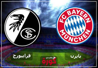 مشاهدة مباراة بايرن ميونخ وفرايبورج بث مباشر اليوم