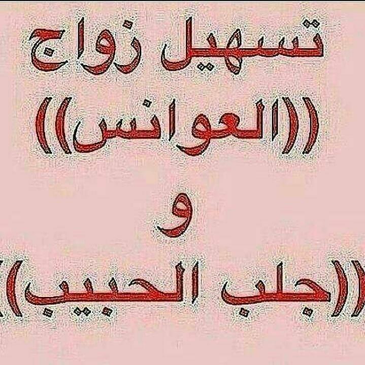 جلب الحبيب الشيخ محمد عبد الرحمن أبو سعد