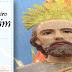 FESTA DO PADROEIRO: São Joaquim será celebrado na Terra da Romaria.