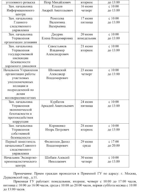 График приёма граждан руководящим составом ГУ МВД по Московской области на июнь.