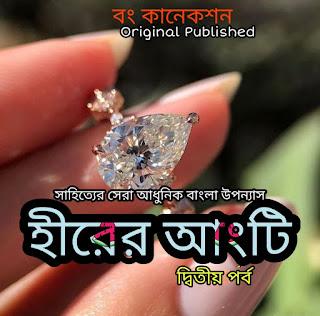 হীরের আংটি - দ্বিতীয় পর্ব | Read Free Bangla Uponnash