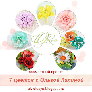 http://ok-olesya.blogspot.ru/2016/10/3_16.html
