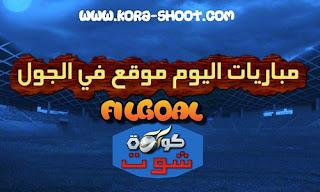 Filgoal | مشاهدة مباريات اليوم بث مباشر علي موقع في الجول