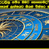 Weekly Horoscope -  January 27 to February 2