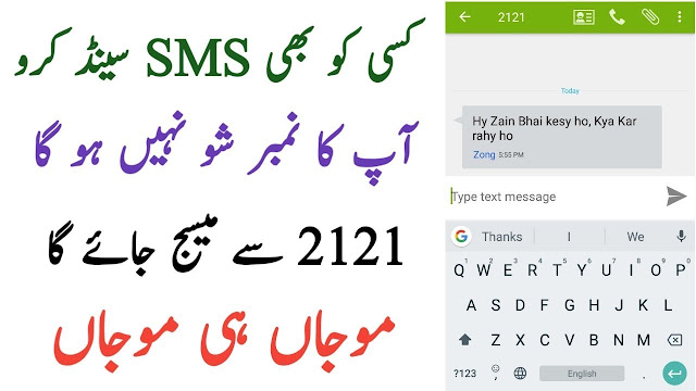 Send Free Sms Online Without Registration - Sms Receive Free