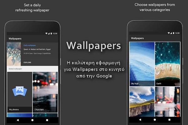 Wallpapers» -  Η καλύτερη εφαρμογή για Wallpapers από την Google