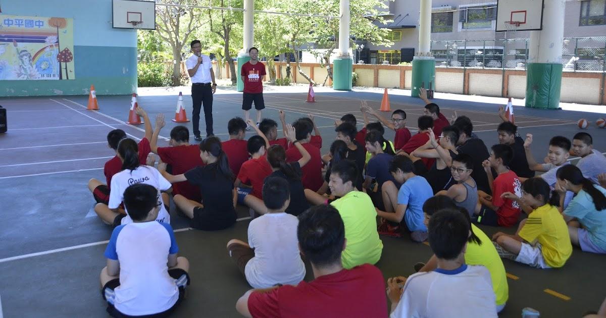 鼓勵運動 中平國中籃球夏令營開課