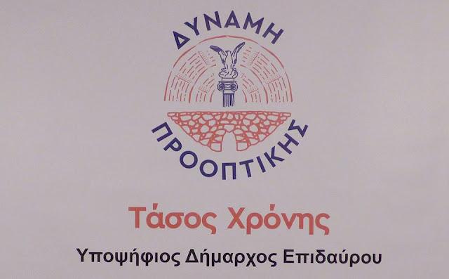 """Το ψηφοδέλτιο του συνδυασμού """"Δύναμη Προοπτικής"""" του Τάσου Χρόνη για τον Δήμο Επιδαύρου"""