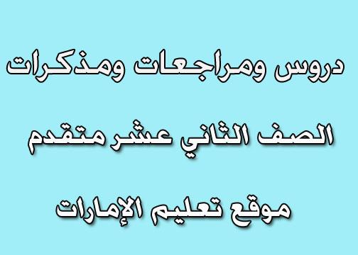 تلخيص لجميع الدروس المقررة فى مادة اللغة العربية الصف الثاني عشر الفصل الأول 1442