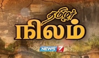 Eraniel Palace   Ulavu Parvai   News 7 Tamil