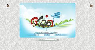 هوت سبوت بمناسبه شهر رمضان 2013