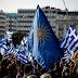 Ποιος πραγματικά φταίει για το ξεπούλημα της Μακεδονίας;