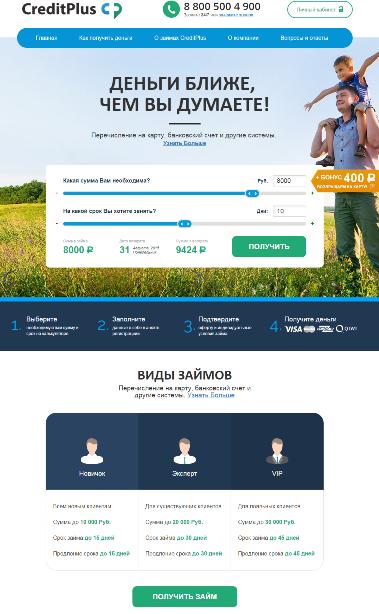 """Сайт компании """"Кредит Плюс"""""""