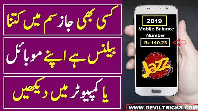 How To Check balance Any jazz number in urdu/hindi