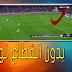 سارع لتجربة الجديد | تطبيق أجنبي قوة لمشاهدة كل القنوات الرياضية العالمية و العربية بدون إنقطاع نهائيا