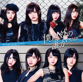 途中下車-NMB48-歌詞