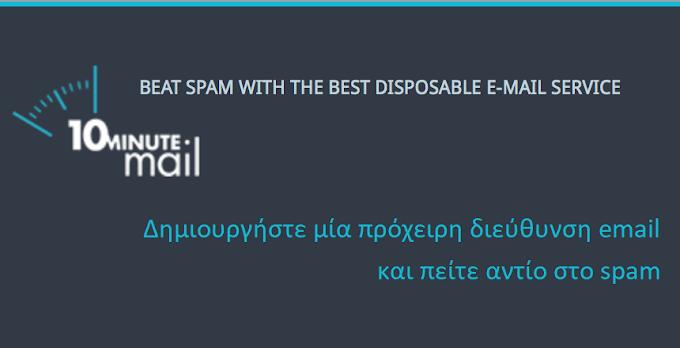 10minutemail - Δημιουργήστε δωρεάν και γρήγορα ένα πρόχειρο email μίας χρήσης