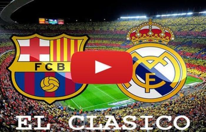يلاشوت بث مباشر بدون تقطيع ومجاناا مباراة الكلاسيكو الناري برشلونة vs ريال مدريد للمشاهدة من هناا LIVE