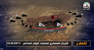 الإيجاز العسكري لليوم السادس لمعركة قادمون يا تلعفر  25/8/2017