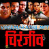 Chiranjeev(2016) Marathi Movie Songs