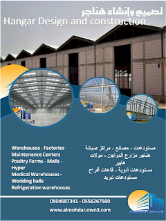 مستودعات - مصانع - معارض - حديد - السعودية - نيوم - رؤية 2030