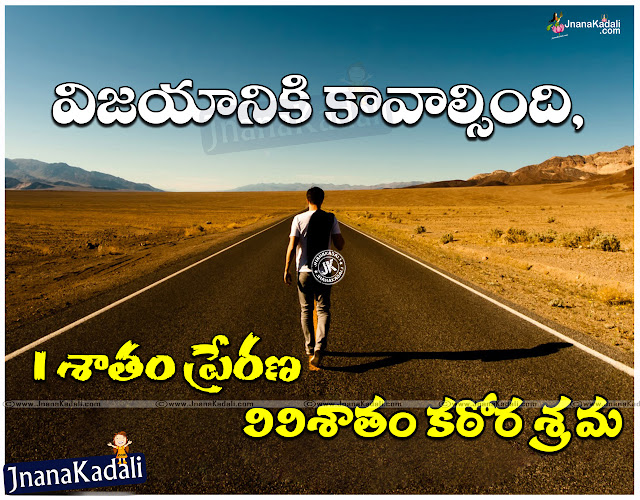 Best quotes about victory and experience in telugu, Best experience quotes in telugu, Best victory quotes in telugu, Best good morning thoughts in telugu, Nice inspiring thoughts with good morning wishes in telugu, Inspirational good morning quotes in telugu.