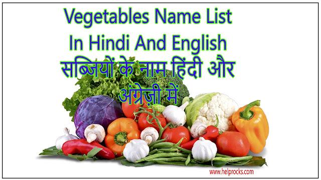 Vegetables Name List In Hindi And English सब्जियों के नाम हिंदी और अंग्रेज़ी में