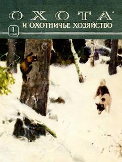 Охота и охотничье хозяйство №1 за 1960 год
