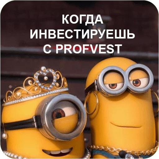 Инвестирую с PROFVEST