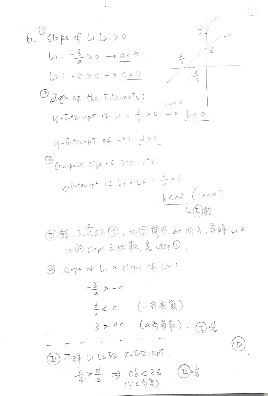 2018 DSE 數學卷二(MC) 詳細答案 Q6