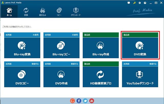 Leawo DVD変換 インターフェース