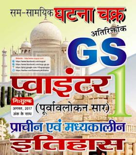 GS Pointer- प्राचीन व मध्यकालीन By Ghatna Chakra