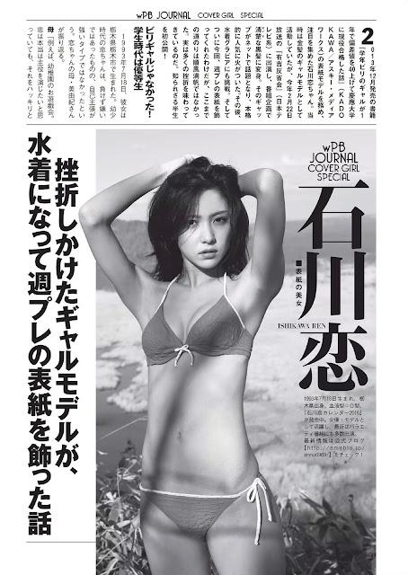 石川 恋 Ishikawa Ren Weekly Playboy Dec 2015 Pics 09