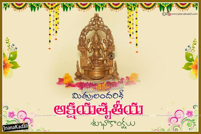 Akshaya Triteeya HD Wallpapers In Telugu-2016 Akshaya Triteeya Wishes in Telugu With Hd Wallpaper