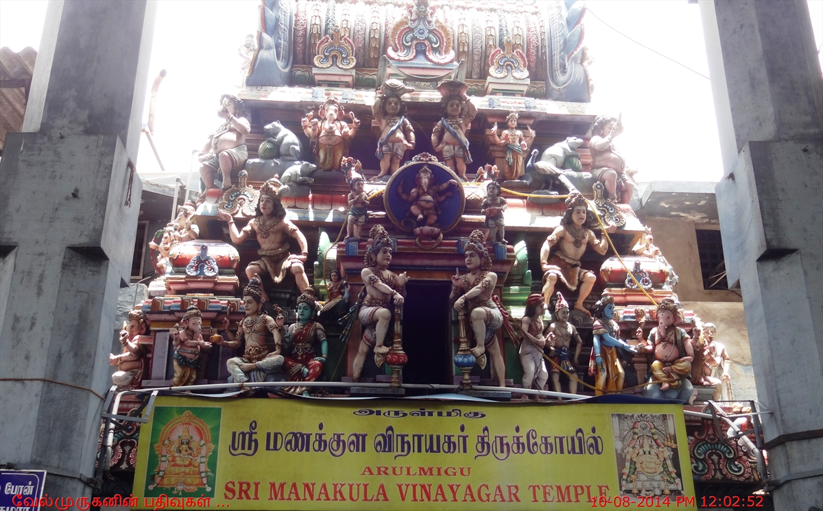 Manakula Vinayagar Temple Pondy