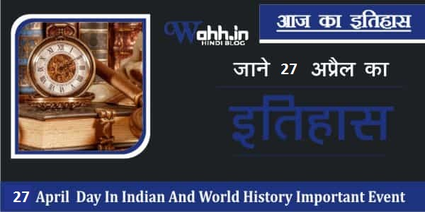 History-Of-27-April-In-Hindi