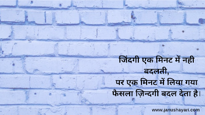 Best Parts Of Life Hindi Quotes